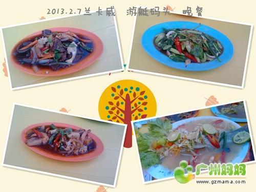2013.2.7兰卡威游艇码头晚餐_副本.jpg