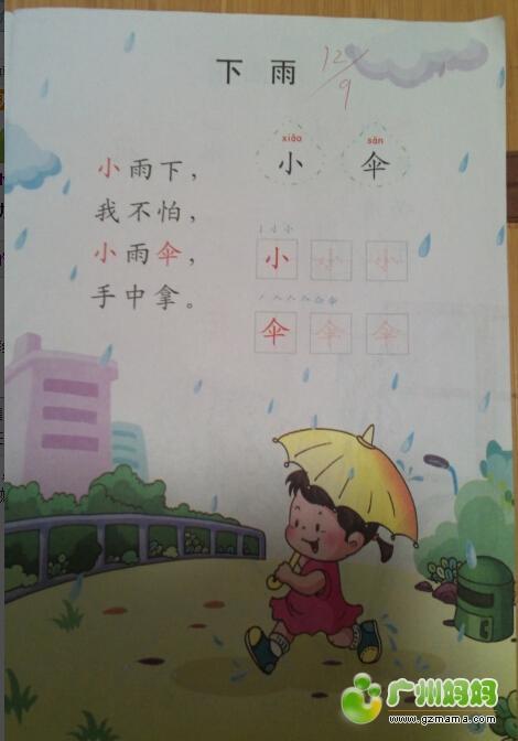 9月17日 我爱我的小动物 宝宝的学习情况 very good -幼儿园开学后要做