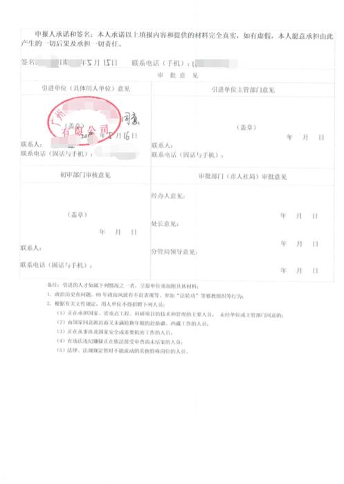 申请表反面.png