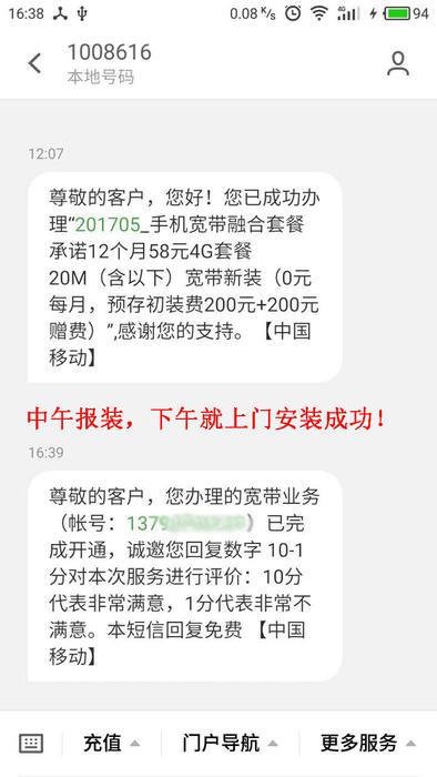 全广州都可以 转一条移动20m光纤 - 生活服务